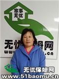 北京海淀苏州街住家保姆_做家务:辅助带孩子:照顾能自理老人:照顾半自理老人保姆