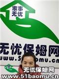 北京朝阳垡头不住家保姆_做家务:照顾能自理老人保姆