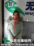 北京北七家住家保姆_36个月经验做家务:辅助带孩子:饲养宠物保姆