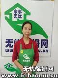 深圳宝安中心区住家保姆:育儿嫂_做家务:辅助带孩子:全职带孩子:公司做饭保姆