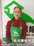 深圳南山南油小时工_做家务:辅助带孩子保姆