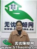 北京朝阳垡头不住家保姆_做家务:公司做饭:公司保洁保姆
