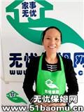 深圳龙华新区住家保姆_做家务保姆