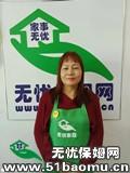 深圳宝安中心区住家保姆_做家务:辅助带孩子:全职带孩子:公司做饭保姆