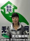 上海长宁中山公园住家保姆_做家务:辅助带孩子:公司做饭保姆
