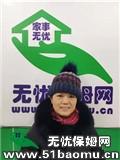 北京东城东直门住家保姆_做家务:照顾能自理老人保姆