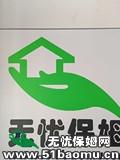 北京海淀清河住家保姆_做家务:照顾能自理老人:照顾半自理老人:照顾不能自理老人保姆