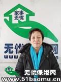 杭州下城凤起住家保姆_做家务:照顾能自理老人:照顾半自理老人保姆