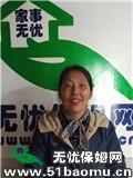 上海杨浦控江路住家保姆_做家务:照顾能自理老人:照顾半自理老人保姆
