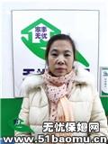 北京东城不住家保姆_做家务:公司做饭:公司保洁保姆