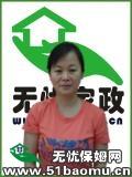 北京朝阳亚运村住家保姆:不住家保姆_120个月经验做家务:辅助带孩子保姆