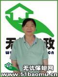 北京大兴住家保姆:月嫂:育儿嫂_96个月经验做家务:辅助带孩子:全职带孩子保姆
