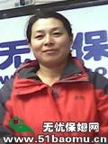 北京朝阳水碓子不住家保姆_36个月经验做家务:辅助带孩子保姆