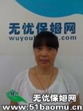 北京海淀住家保姆_24个月经验做家务:辅助带孩子保姆