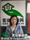 北京丰台西客站住家保姆_做家务:照顾半自理老人保姆