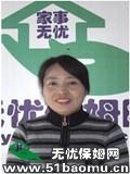 成都彭州住家保姆:月嫂:育儿嫂_216个月经验全职带孩子:公司做饭保姆