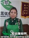 北京海淀西直门住家保姆_做家务:辅助带孩子:照顾能自理老人保姆