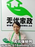深圳福田香蜜湖住家保姆_做家务:辅助带孩子保姆