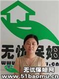 上海黄浦西藏南路住家保姆_做家务:全职带孩子保姆