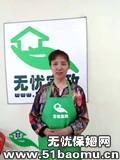 北京昌平县城住家保姆:不住家保姆_做家务保姆