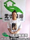 北京昌平沙河住家保姆_做家务:照顾能自理老人:照顾半自理老人保姆
