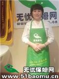 郑州郑州周边其它住家保姆_做家务:全职带孩子保姆
