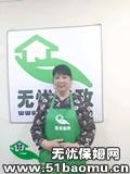 北京昌平住家保姆_做家务:照顾半自理老人:照顾不能自理老人保姆