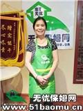 郑州中原航海西路住家保姆_做家务:照顾半自理老人保姆
