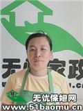 深圳龙岗住家保姆:不住家保姆_做家务:辅助带孩子保姆