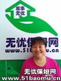 北京朝阳住家保姆_48个月经验做家务:辅助带孩子保姆