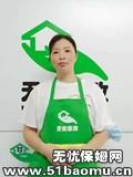不住家保姆。做家务:公司做饭:公司保洁