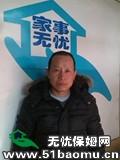 北京西城住家保姆_做家务:照顾能自理老人:照顾半自理老人:照顾不能自理老人保姆