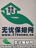 北京昌平沙河镇住家保姆_做家务:照顾能自理老人:照顾半自理老人保姆
