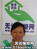 北京通州果园住家保姆:不住家保姆_做家务:辅助带孩子:全职带孩子保姆