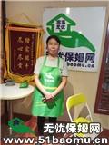 郑州郑州周边住家保姆_做家务:照顾能自理老人保姆