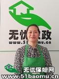 深圳宝安住家保姆_做家务:辅助带孩子:公司做饭保姆