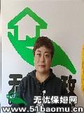 北京丰台方庄住家保姆_做家务:照顾能自理老人保姆