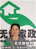 上海杨浦住家保姆_做家务:照顾能自理老人:照顾半自理老人保姆