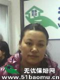 北京朝阳团结湖住家保姆_做家务:辅助带孩子:照顾能自理老人保姆