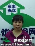 北京崇文住家保姆_做家务:辅助带孩子:照顾能自理老人保姆