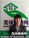 北京东城和平里住家保姆_做家务:辅助带孩子:照顾能自理老人:照顾半自理老人保姆
