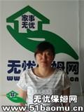 北京朝阳朝青板块住家保姆:不住家保姆_做家务:辅助带孩子保姆