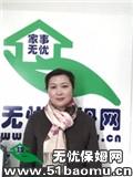 徐汇万体馆月嫂