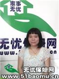 徐汇万体馆住家保姆:育儿嫂