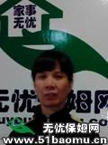 海淀苏州街月嫂:育儿嫂