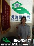 北京海淀苏州街住家保姆:育儿嫂_做家务:全职带孩子保姆