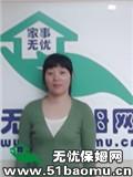 徐汇住家保姆:育儿嫂