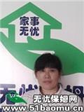 徐汇住家保姆:月嫂