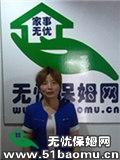 杨浦控江路住家保姆:月嫂