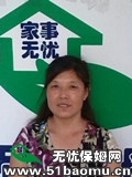 丰台成寿寺月嫂